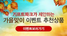가을상품모음전