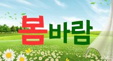 봄바람 타고온 이벤트~