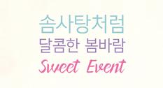 [Sweet Event] 솜사탕 이벤트
