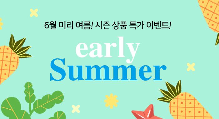 6월! 미리 여름 이벤트!