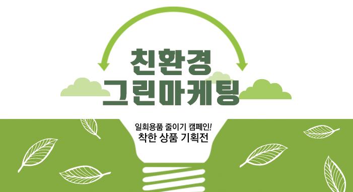 일회용품 줄이기 캠페인! 착한 상품 기획전