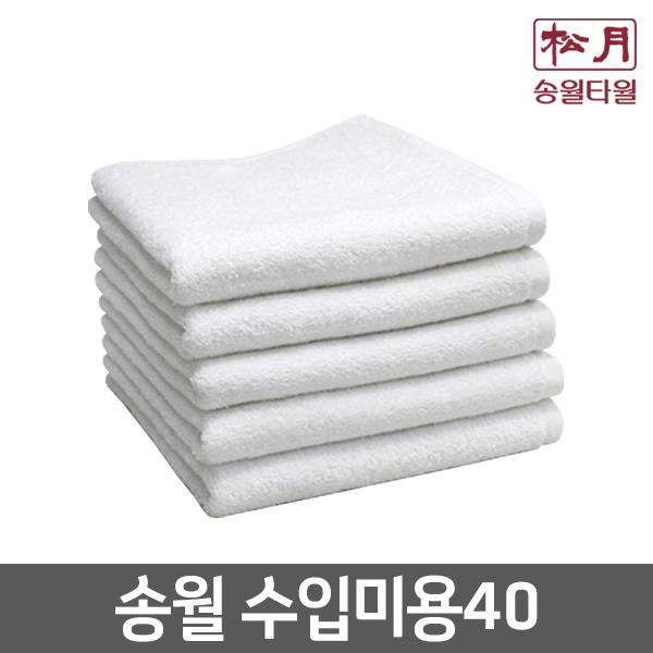 송월타올 수입미용 CS40