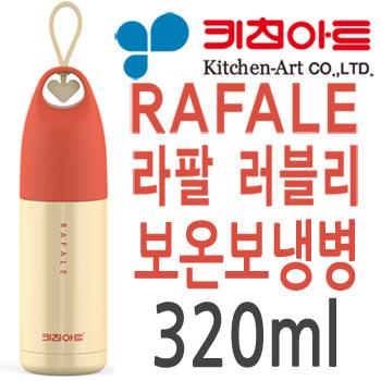 키친아트라팔러블리보온병320ml
