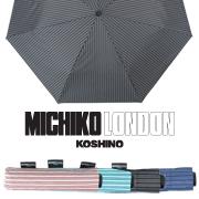 미치코런던 심플스트라이프 3단수동양우산 (9012)
