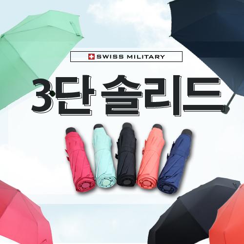 스위스밀리터리 3단수동 솔리드 우산