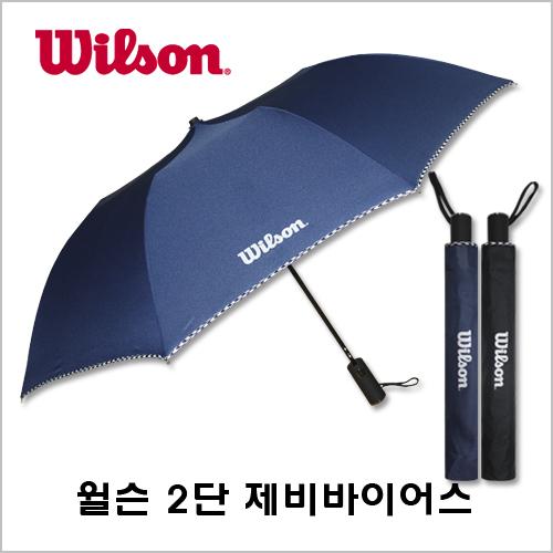 윌슨2단 제비바이어스 우산