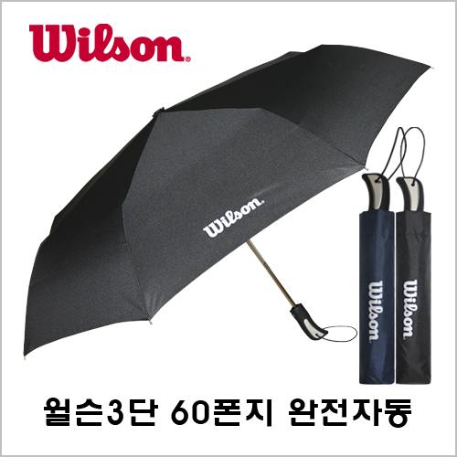 [윌슨] 3단 60폰지 완전자동우산
