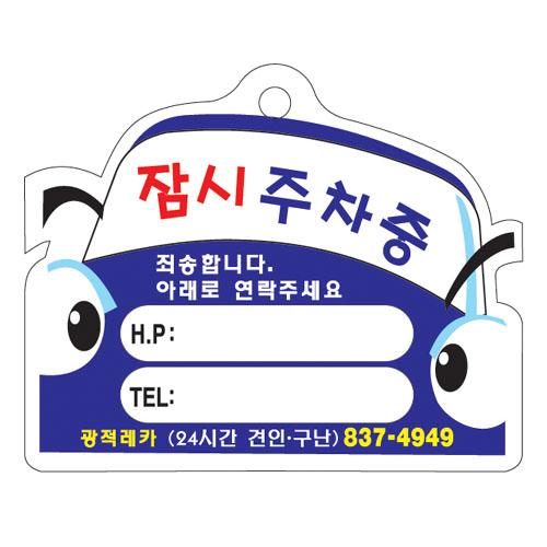 [자동차캐릭터] PP주차증