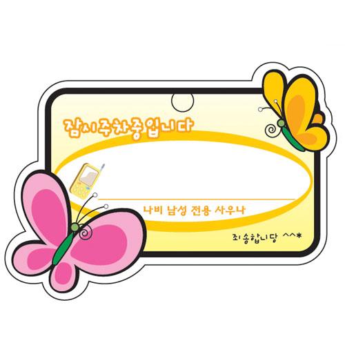 [나비] PP주차증