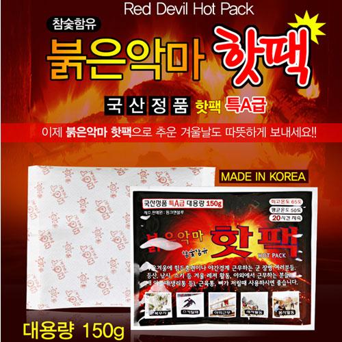 [국산정품] 붉은악마 핫팩(손난로) 150g