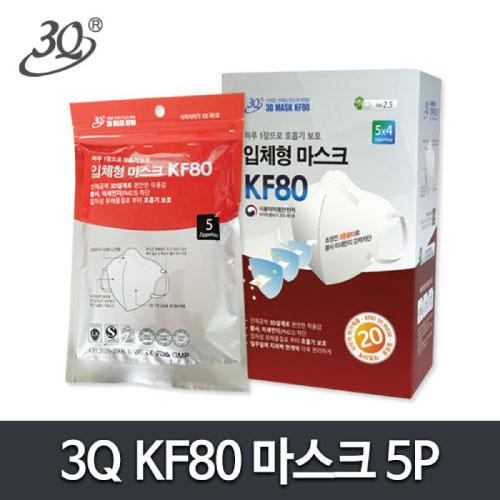 KF80 3D 황사미세먼지 휴대용 마스크 5매입(스티커인쇄, 포장무료)