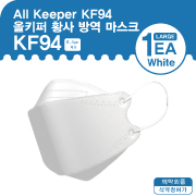 올키퍼 kF94 마스크1p