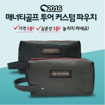 투어 커스텀 파우치(Tour Custom pouch)