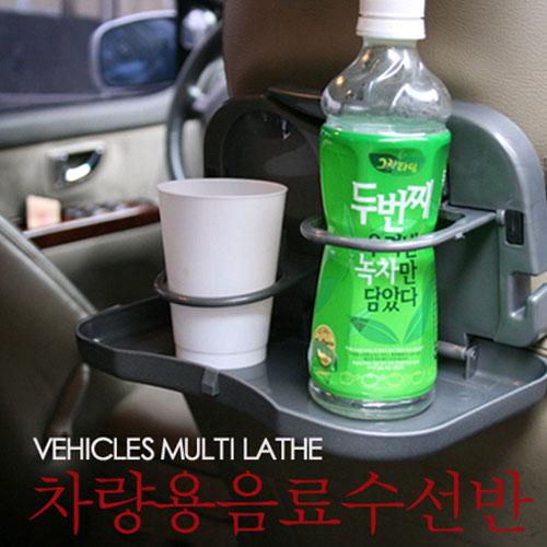 차량용 음료선반