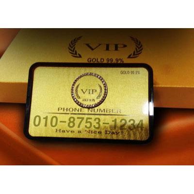 VIP 순금주차판