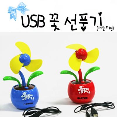USB 꽃 선풍기