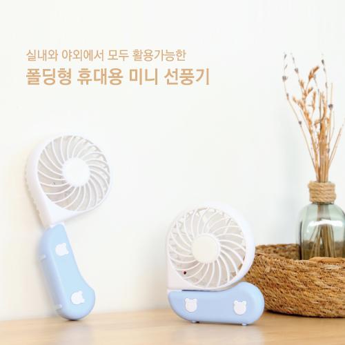 폴딩형 휴대용 미니 선풍기