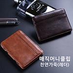 매직머니클립 천연가죽(레더)