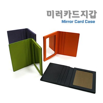 미러카드지갑