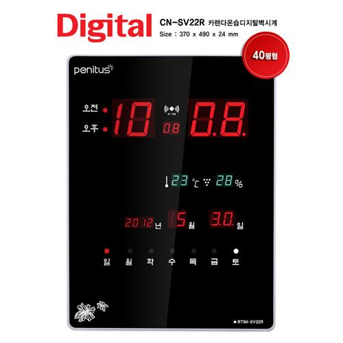 카렌다 온습도 디지털벽시계(전파수신/40평형) SV22R