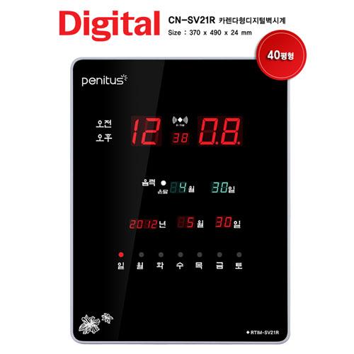카렌다형 디지털벽시계(전파수신/40평형) SV21R