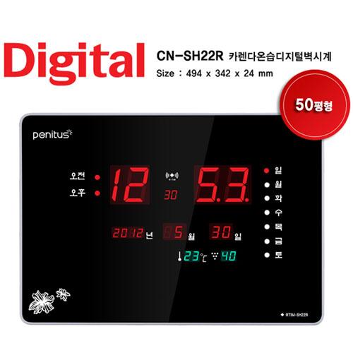 카렌다 온습도 디지털벽시계(전파수신/50평형) SH22R