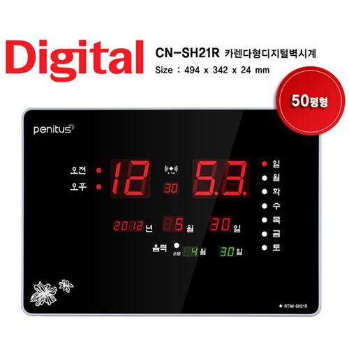 카렌다형 디지털벽시계(전파수신/50평형) SH21R