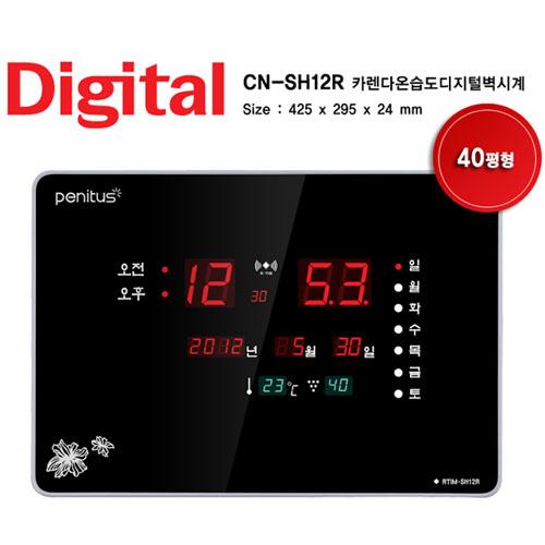카렌다 온습도 디지털시계(전파수신/40평형) SH12R
