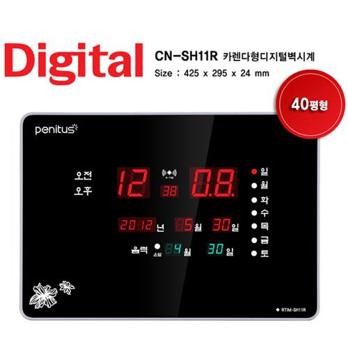 카렌다형 디지털벽시계(전파수신/40평형) SH11R