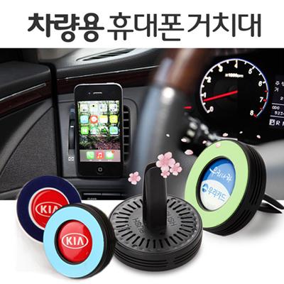 차량용 휴대폰 방향제 & 거치대