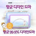 향균 디자인 도마_(大,小)