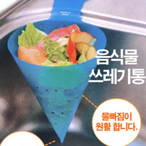 음식물 쓰레기통
