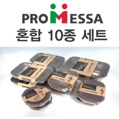 [퀸즈락] 스텐 밀폐용기 혼합 10종세트