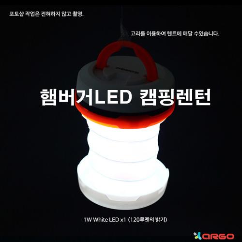 햄버거 LED 캠핑랜턴
