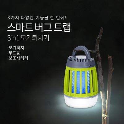 스마트 버그트랩 3IN1 모기퇴치기