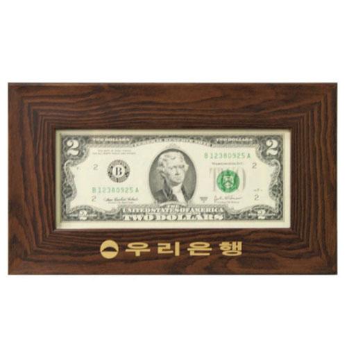 행운의 2달러 나무액자B