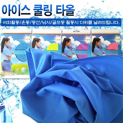 아이스 쿨링타올(슈퍼쿨타올)-종이각