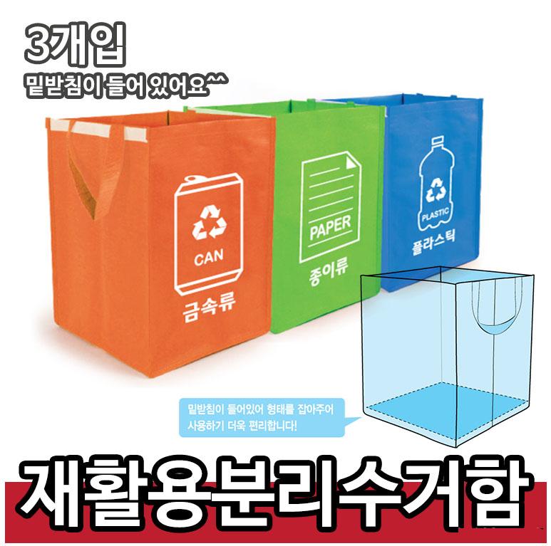 재활용품 분리수거백