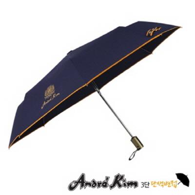 앙드레김 3단자동 단색변접 우산