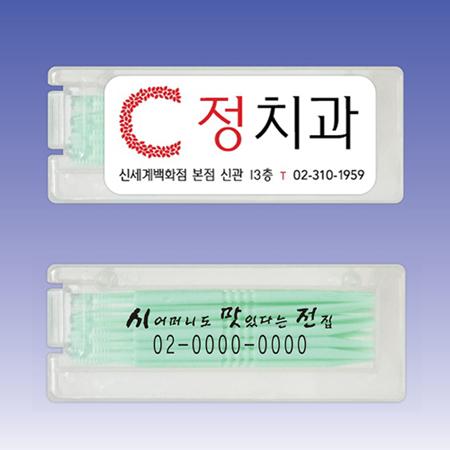 치간칫솔+이쑤시개18P