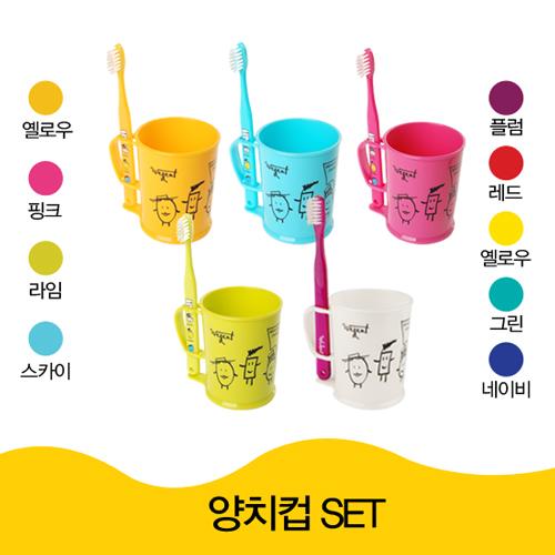 위덴 양치컵 SET_조리개포장(어린이용/성인용)