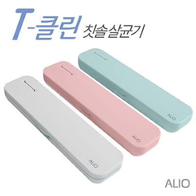 ALIO T-클린 휴대용 칫솔살균기