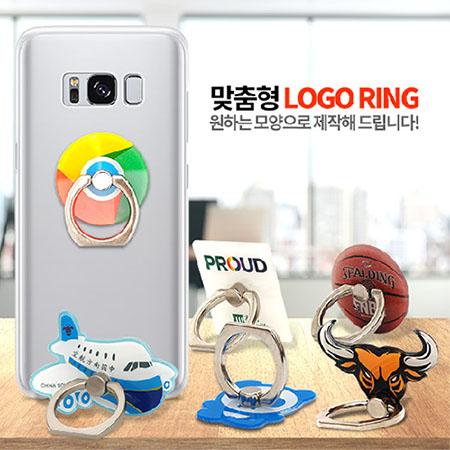 [로고모양맞춤형]스마트폰링홀더 거치대 로고링