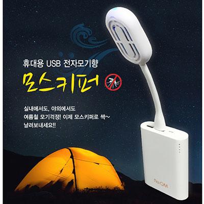 USB 휴대용 전자모기향 모스키퍼