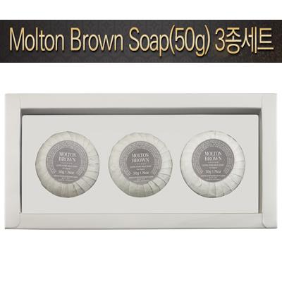 [몰튼] Molton Brown 비누3종세트