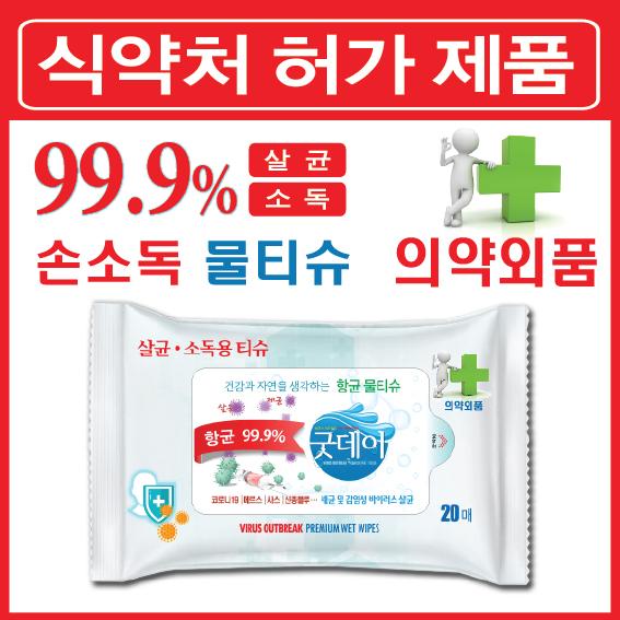 굿데이 손소독용 물티슈 35g 20매(10매)