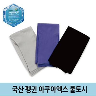 국산 펭귄 아쿠아엑스 쿨토시