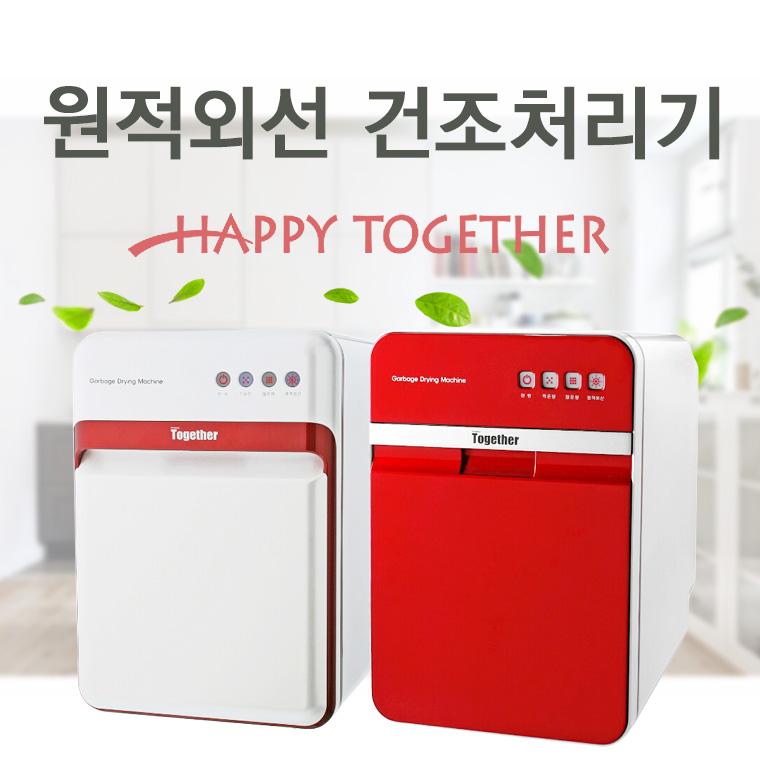 [오린]원적외선 음식물쓰레기 처리건조기