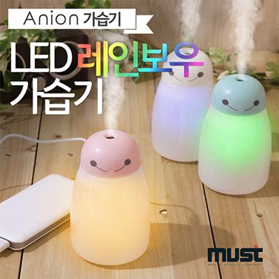 뮤스트 LED 레인보우 가습기