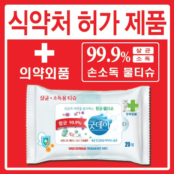 굿데이 손소독용 물티슈 35g 10매(20매)